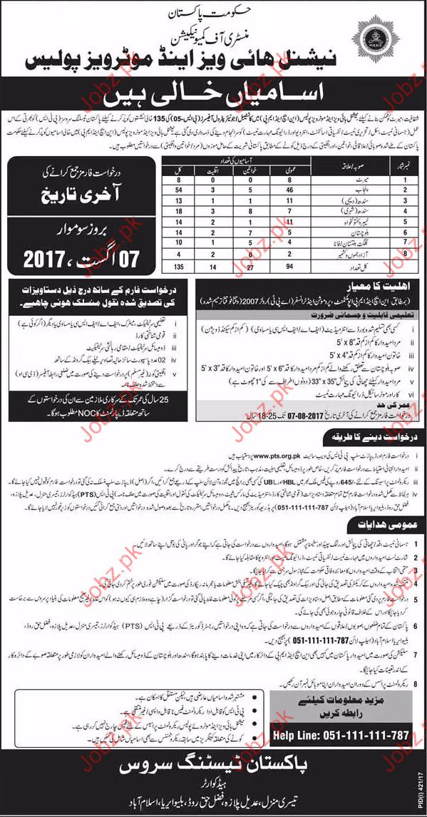 National Highways Amp Motorway Police Jobs 2019 Job