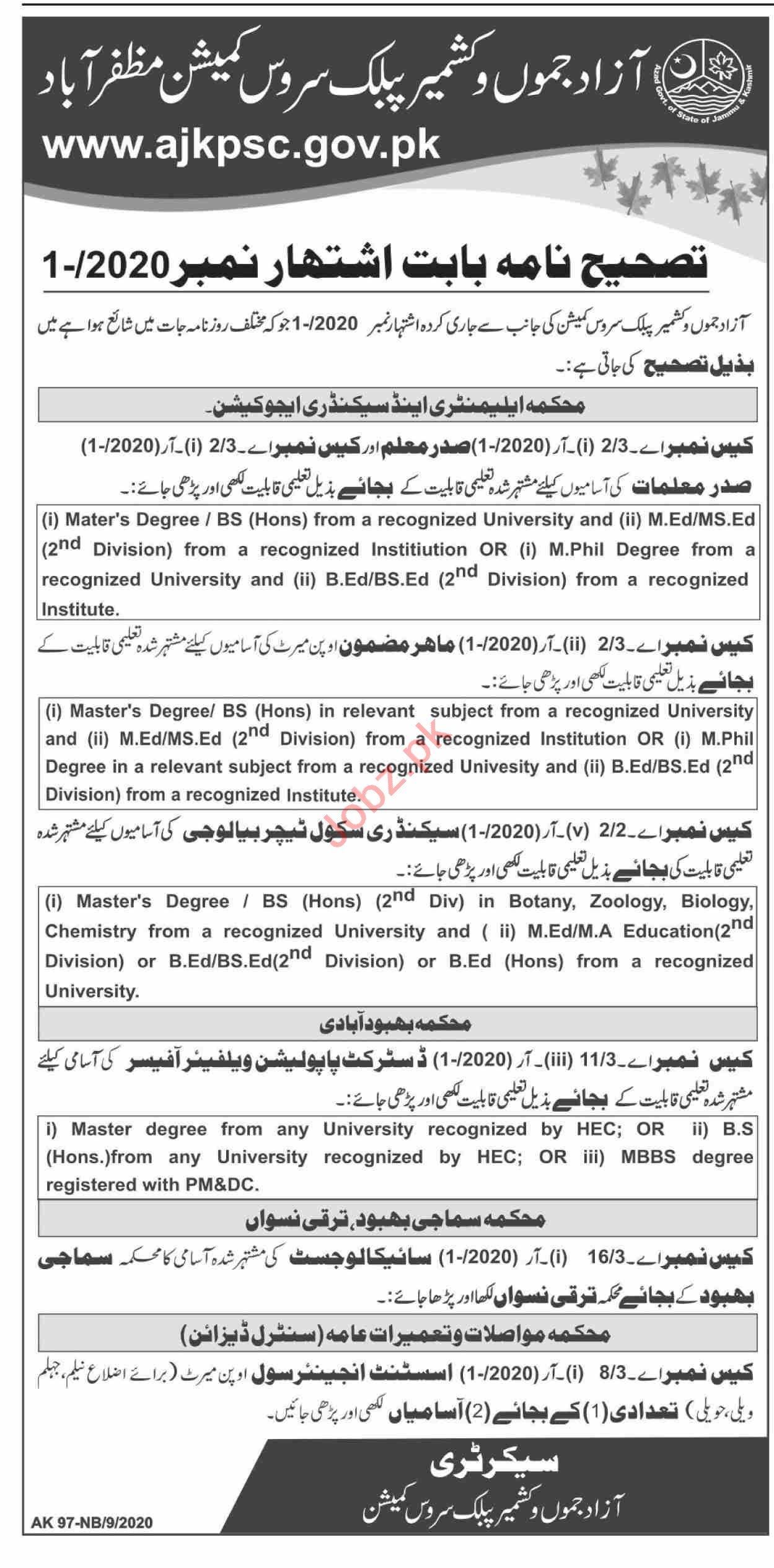 Elementary & Secondary Education AJKPSC Jobs 2020