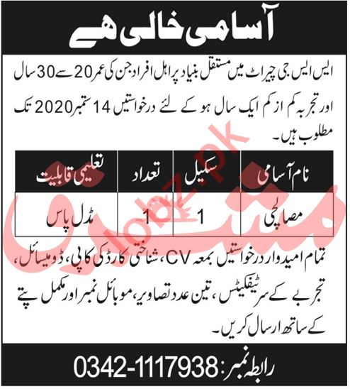 Special Services Group SSG Cherat Jobs 2020