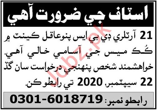 Pak Army 21 Artillery Pano Aqil Jobs 2020 for Mess Cook