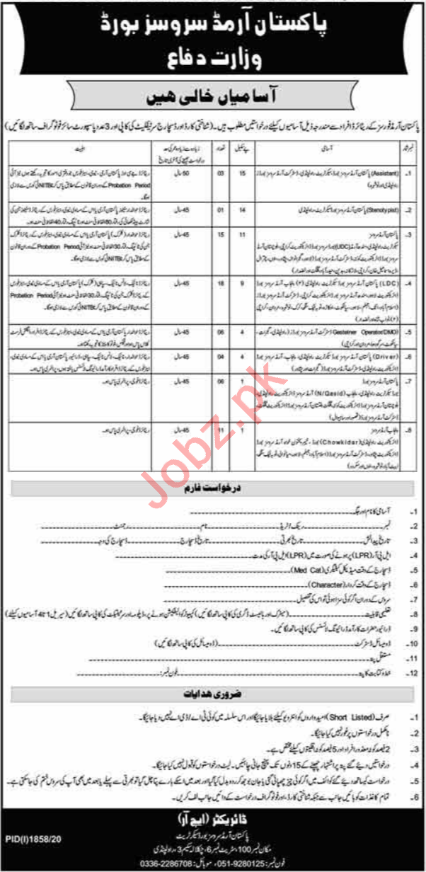 Ministry of Defence PASB Rawalpindi Jobs 2020 for Assistant