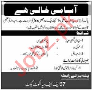 Pakistan Army 37 FF Sialkot Cantt Jobs 2020 for Mess Waiter