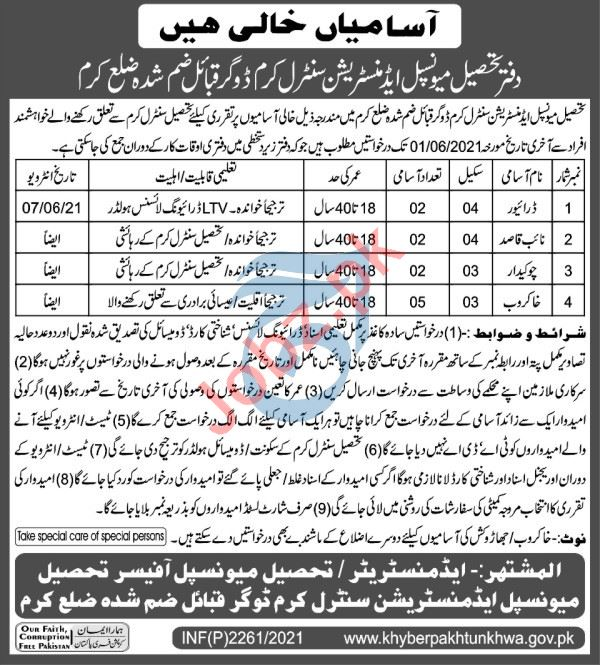 Tehsil Municipal Administration TMA Central Kurram Jobs 2021