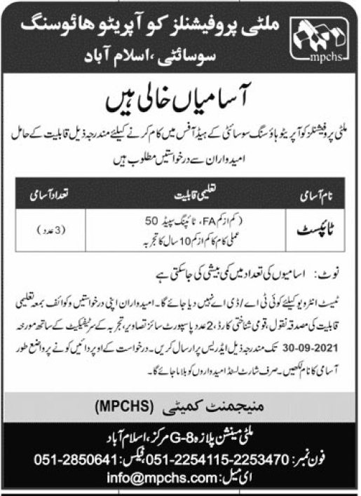 Multi Professionals Cooperative Housing Society Latest Jobs 2021