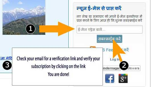 joginder-nagar-dot-com-how-to-subscribe-for-news-edited