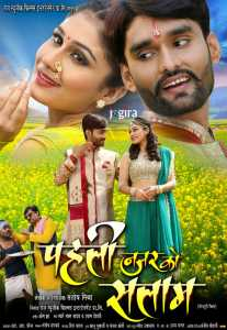 भोजपुरी फिल्म पहली नज़र को सलाम का पोस्टर