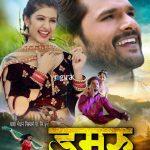khesari lal bhojpuri damru