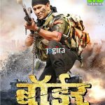 nirahua bhojpuri movie border