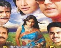 Dewar Bhabhi Bhojpuri Movie