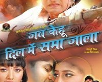 Jab Kehu Dil Me Sama Jala Watch Bhojpuri movie online