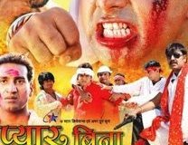 Pyaar Bina Chain Kaha Re Watch Online Bhojpuri Movie