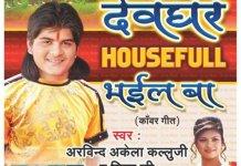 Devghar Housefull Bhail Ba