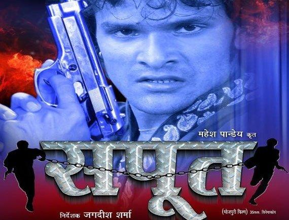 Sapoot bhojpuri film poster