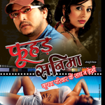 Theatrical Trailer of Bhojpuri film Phoohar Sanima