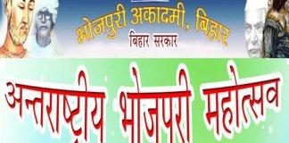 bhojpuri film festival