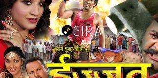 Bhojpuri Movie Izzat First Look