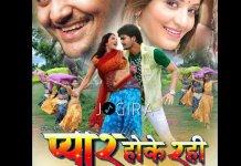 Bhojpuri Film Pyar Hoke Rahi Poster