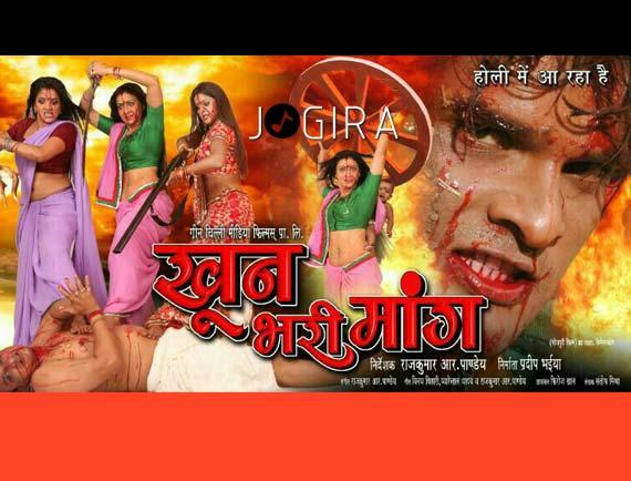 Bhojpuri Film khun bhari mang