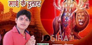 Bhojpuri Album Maiya Darbaar mile mai ke dulaar
