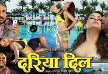 Bhojpuri film Dariya Dil bold pic