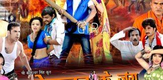Bhojpuri Film Mohabbat ke jung