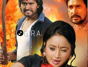 Bhojpuri Film Dariya Dil Poster