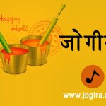Jogira Bhojpuri Holi Geet