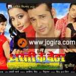 Bhojpuri Film Hum Hai Dharti Ke Beta First Look