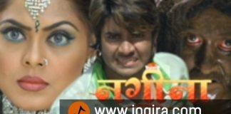 Bhojpuri Film Nagina Trailer