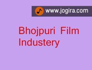 भोजपुरी फिल्म इंडस्ट्री