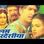 भोजपुरी फिल्म बलम परदेसिया | Bhojpuri Film Balam Pardesia