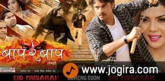 Bhojpuri film baap re baap