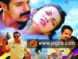 Bhojpuri film bihar tiger