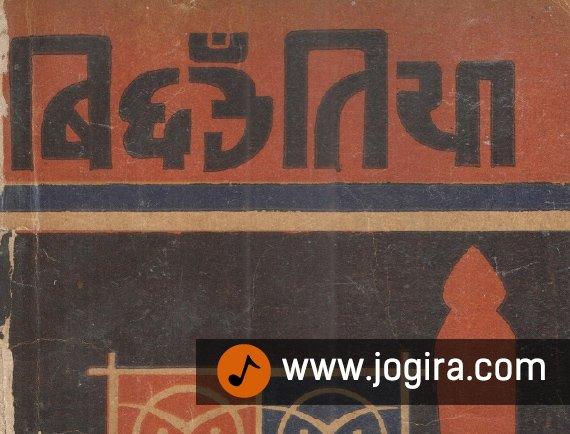 Bichhauntiya