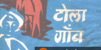 Ghar tola gaon A Bhojpuri novel