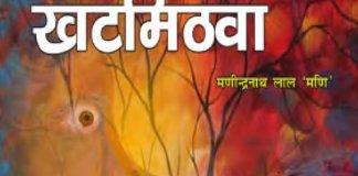 Khat Mithwa - Bhojpuri Kabita
