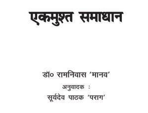 Ekmusht Samadhan (Laghuktha-Sangraha) by Dr. Ramniwas 'Manav'