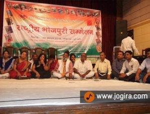 Akhil Bhartiya Bhojpuri sammelan