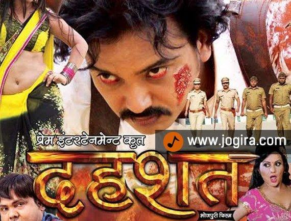 Bhojpuri film Dahshat first look