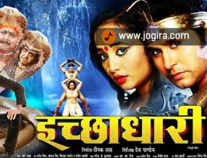 Bhojpuri Film Ichhadhari released in Mumbai