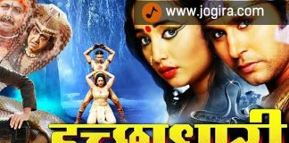 Bhojpuri Film Ichhadhari released in Mumbai