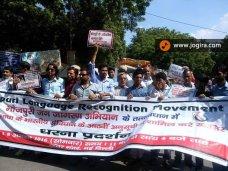 bhojpuri language recognition movment