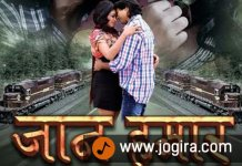 Bhojpuri movie Jaan Hamar