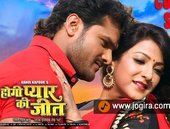 Bhojpuri film Hogi pyar ki jeet