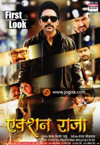 bhojpuri film action raja first look