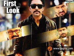 bhojpuri film action raja first look
