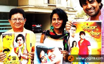 bhojpuri film mohhabat ke saugaat first look