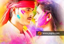 bhojpuri film rang first look