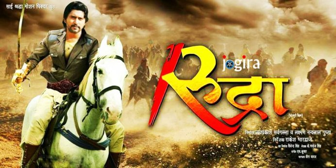 yash in rudra