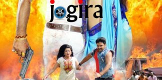 bhojpuri film sarkar raj